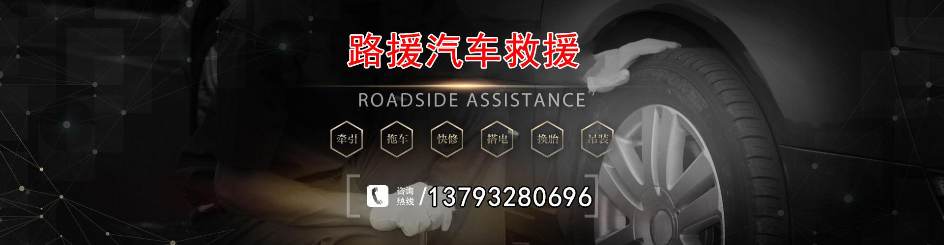 黄岛汽车救援,黄岛道路救援,黄岛拖车救援