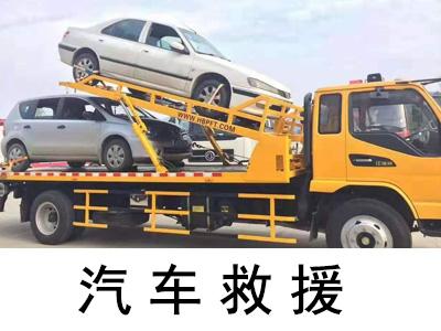 「黄岛汽车救援」汽车紧急救援服务