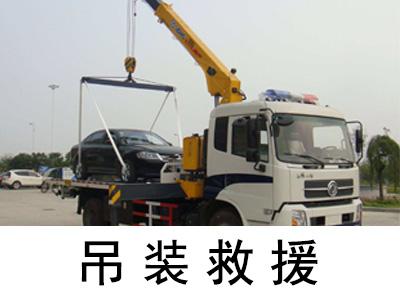「黄岛吊车救援」汽车翻车落水救援服务