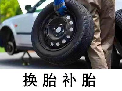 「黄岛轮胎更换」24小时随叫随到服务