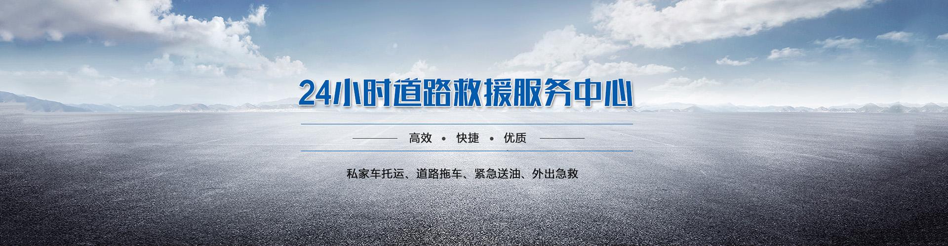 淄博拖车救援