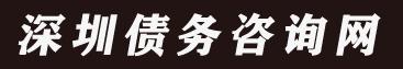 武汉商帐追收公司