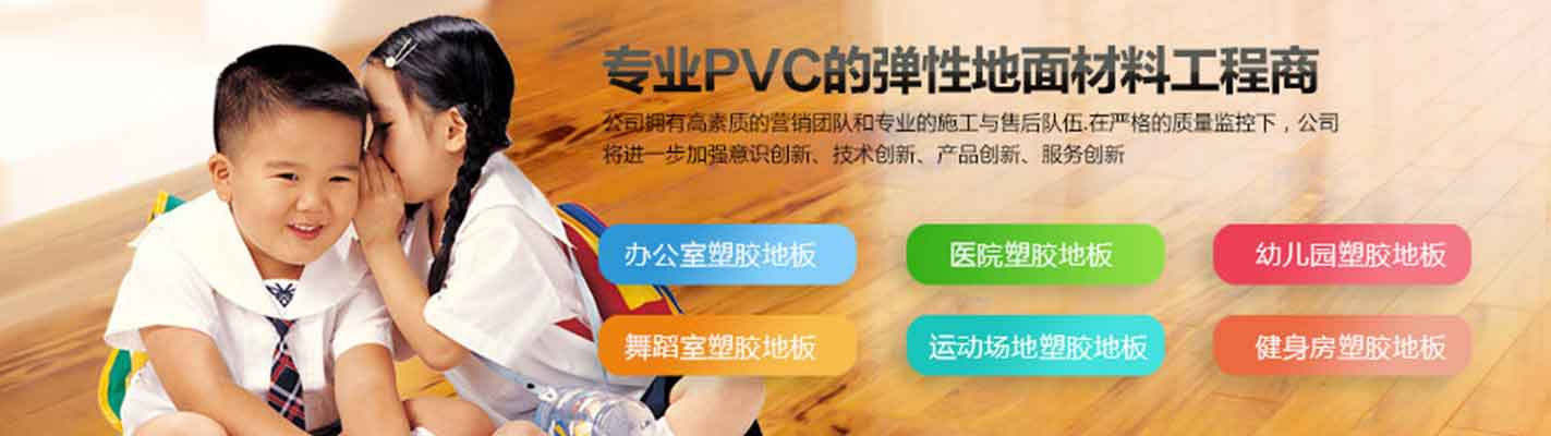PVC地板_塑胶地板_PVC塑胶地板价格【诚信经营】PVC塑胶地板厂家