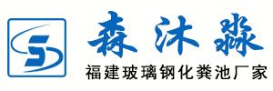 厦门化粪池厂家logo