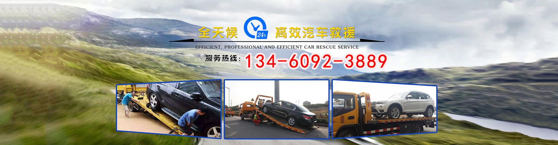 安阳汽车救援,安阳道路救援,安阳拖车救援