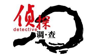 合肥私家侦探社公司