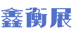 滁州鑫衡展地磅有限公司