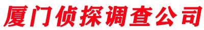 台州私家侦探公司logo