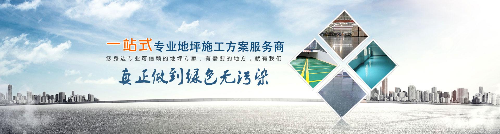 广州地坪漆施工,广州环氧地坪漆施工,广州车库地坪施工