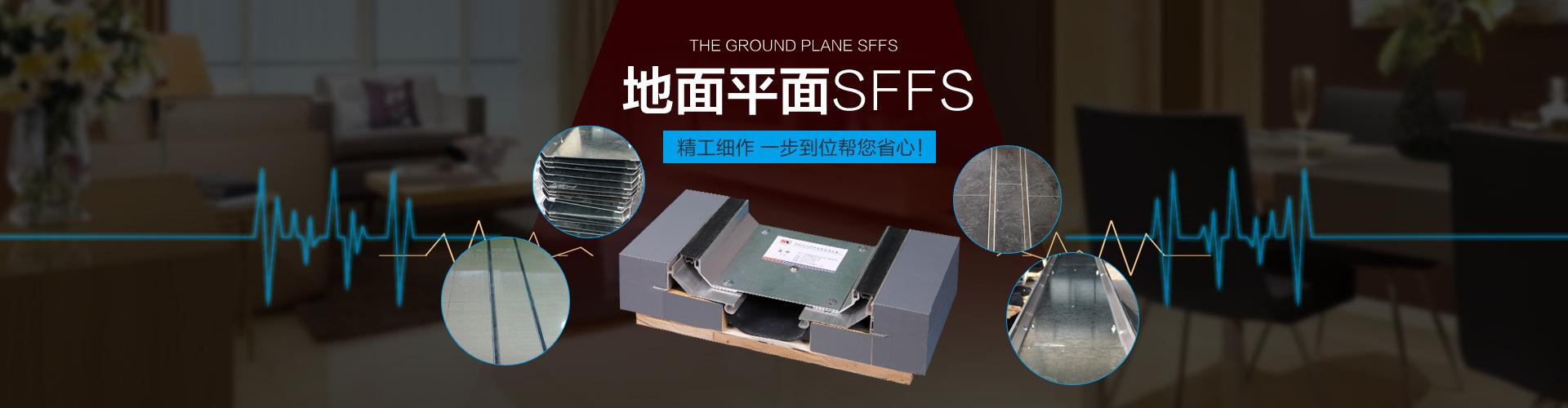 北京屋面变形缝,北京地面变形缝,北京顶棚变形缝