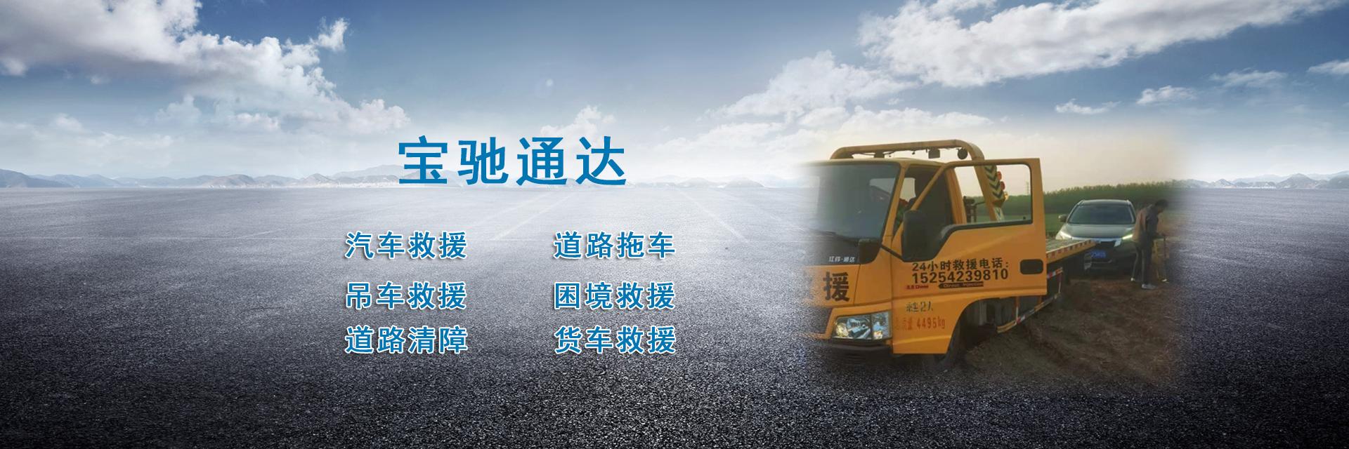 青岛拖车公司