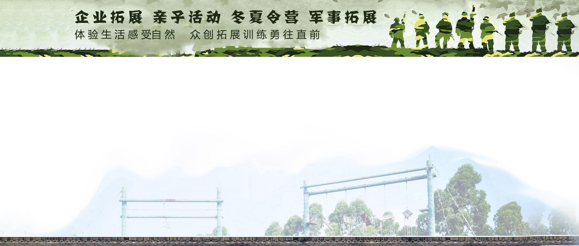 广州拓展,广州拓展培训,广州拓展训练