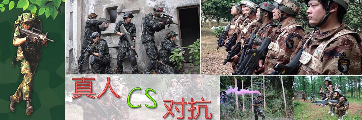 广州众创拓展训练有限公司
