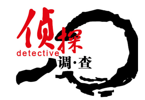 南昌黑猫侦探事务所