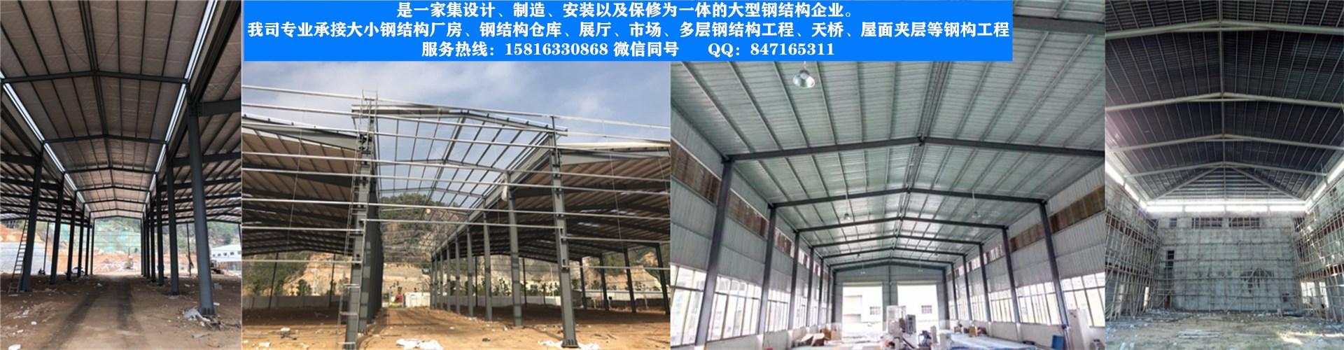汕尾鋼結構設計,汕尾建筑工程,汕尾鋼結構制作