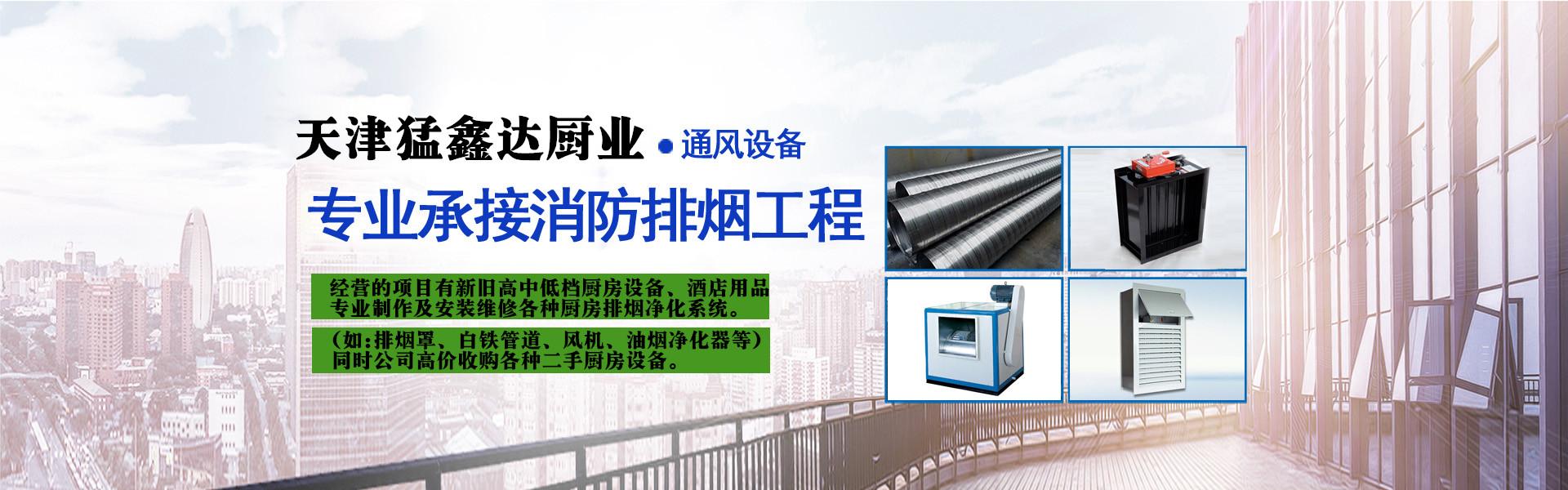 天津雷火电竞平台,天津厨房排烟,天津通风管道