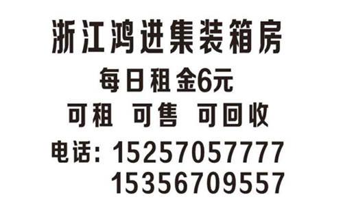 浙江鸿进活动板房有限公司