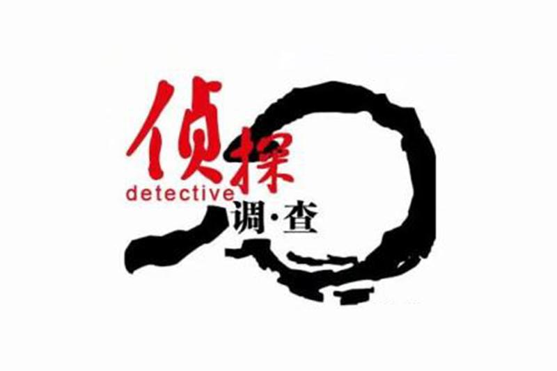 湖州侦探公司