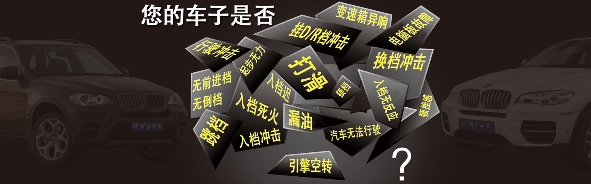 北京自动变速箱维修
