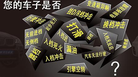 北京汽车自动变速箱维修