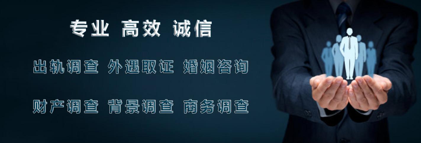 绍兴市私家侦探