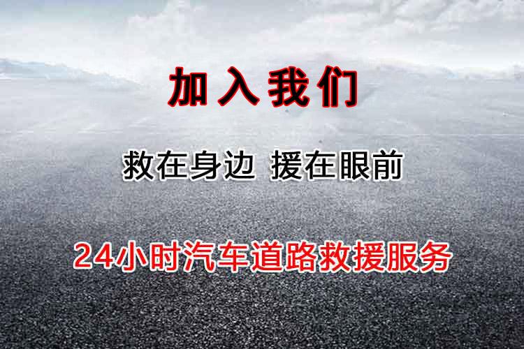 中国汽车救援网