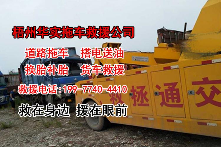 梧州华实拖车救援公司