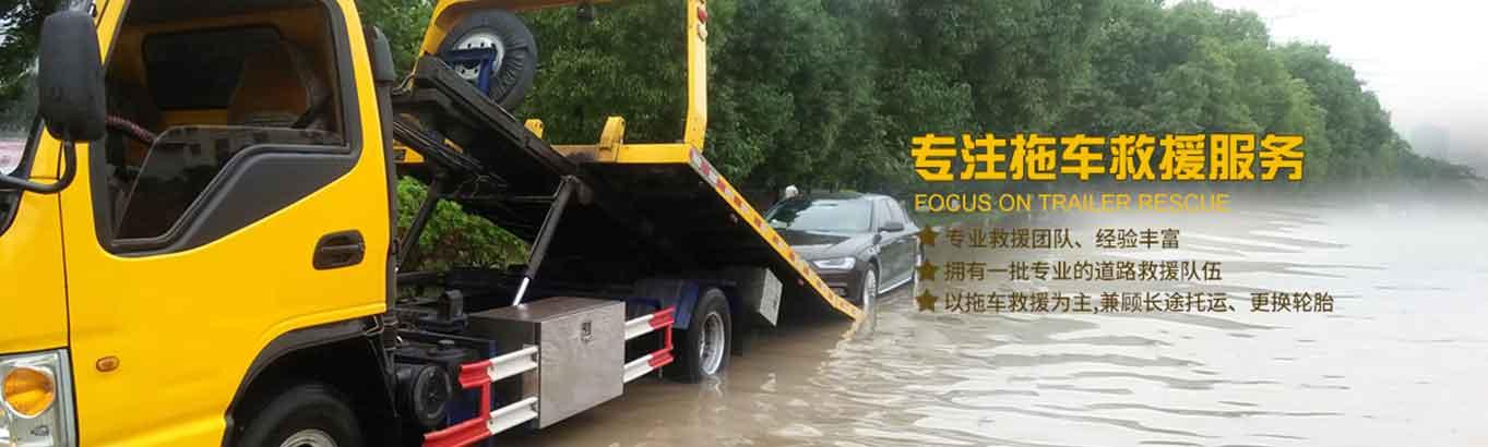 南京汽车救援