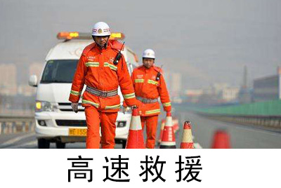 「威海高速救援」高速汽车故障快速救援服务