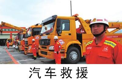「南京汽车救援」汽车紧急救援服务