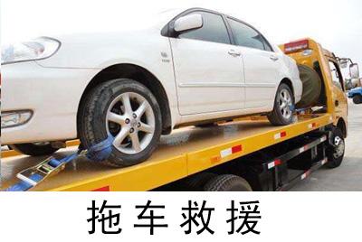 「威海拖车」汽车故障抛锚拖车