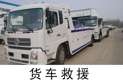 「南京货车救援」现场故障拖车服务