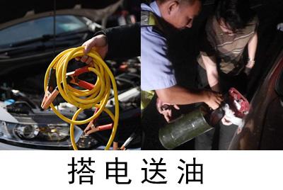 「南京搭电送油」24小时随时待命