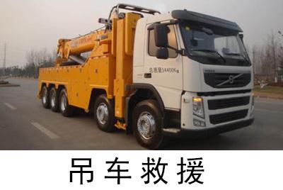 「南京吊车救援」汽车翻车落水救援服务