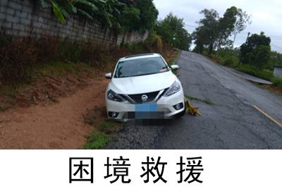 「乳山困境救援」机动车陷入路井、路沟、泥泞救援服务