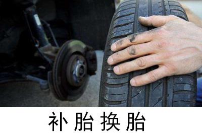 「南京轮胎更换」24小时随叫随到服务