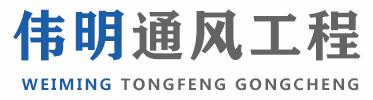 南昌通风工程