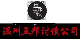 温州互邦讨债公司