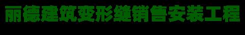 深圳变形缝