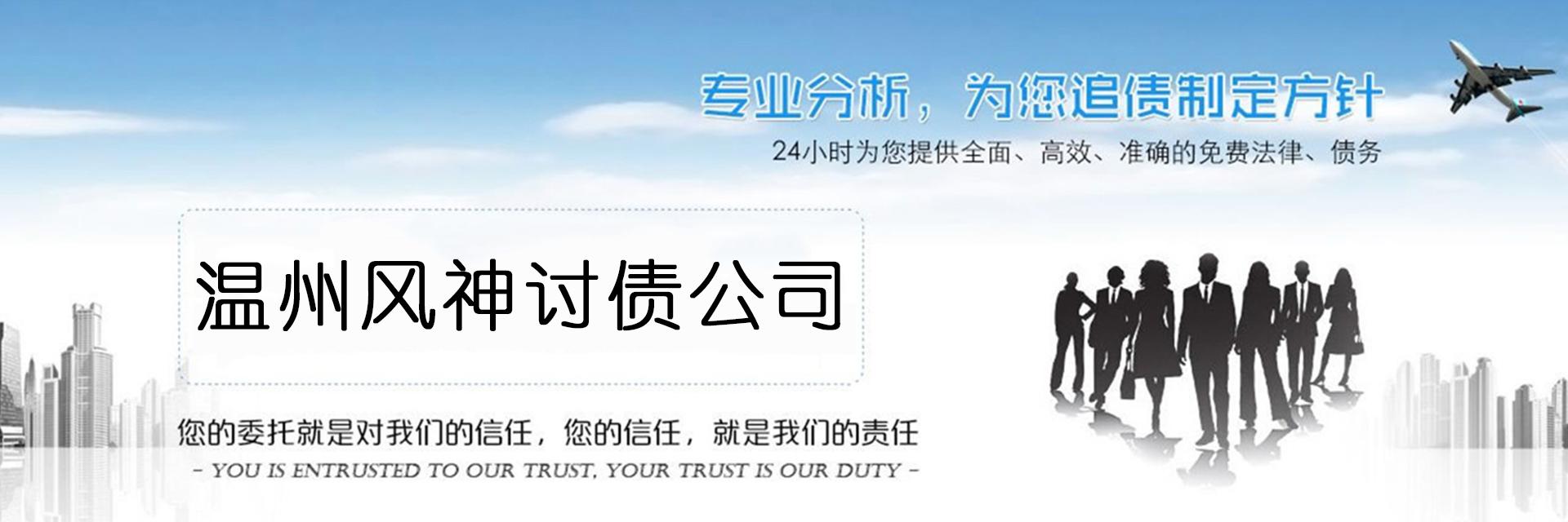 温州风神讨债公司
