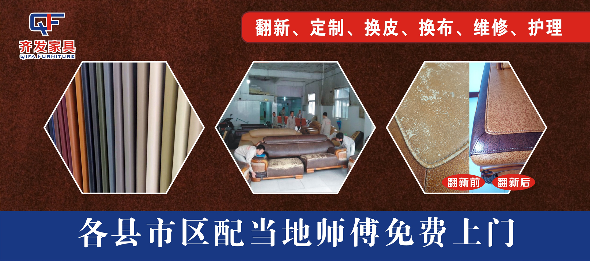 杭州沙发翻新