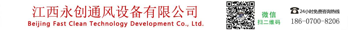 江西永创通风设备有限公司