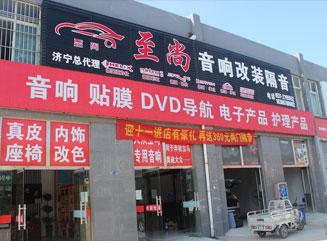 济宁汽车音响改装简介