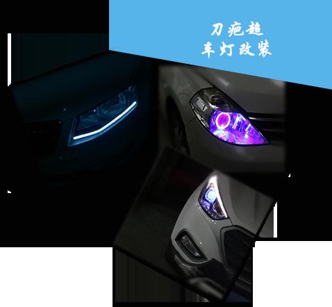 滨州刀疤超车灯改装